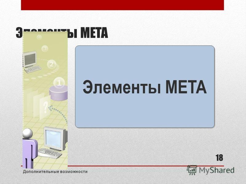 Элементы META Дополнительные возможности 18