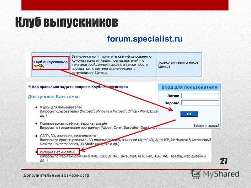 Клуб выпускников forum.specialist.ru Дополнительные возможности 27