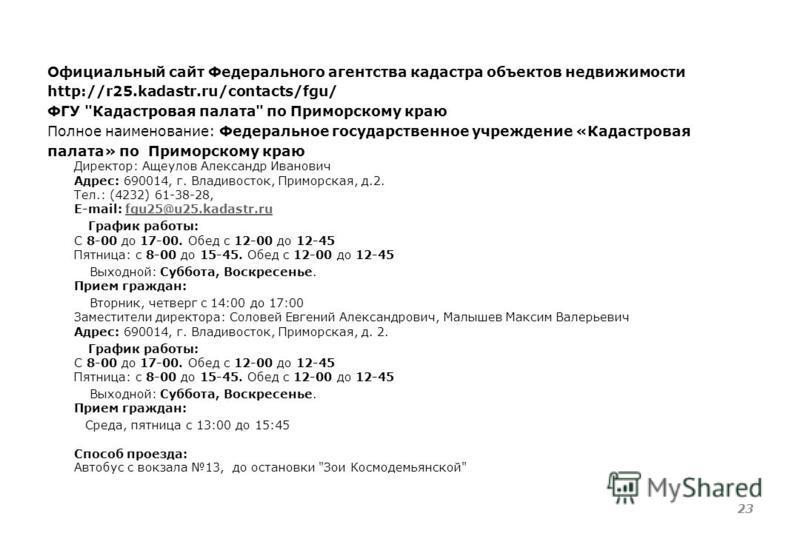 Официальный сайт Федерального агентства кадастра объектов недвижимости http://r25.kadastr.ru/contacts/fgu/ ФГУ