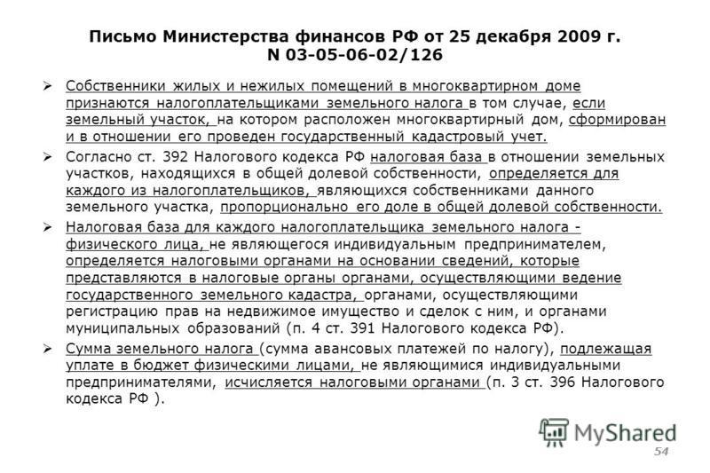 Письмо Министерства финансов РФ от 25 декабря 2009 г. N 03-05-06-02/126 Собственники жилых и нежилых помещений в многоквартирном доме признаются налогоплательщиками земельного налога в том случае, если земельный участок, на котором расположен многокв