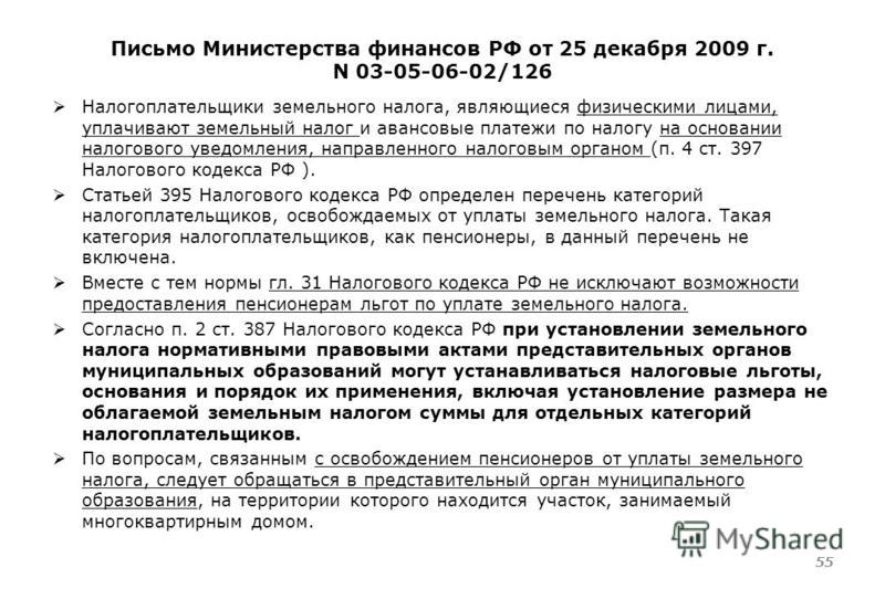 Письмо Министерства финансов РФ от 25 декабря 2009 г. N 03-05-06-02/126 Налогоплательщики земельного налога, являющиеся физическими лицами, уплачивают земельный налог и авансовые платежи по налогу на основании налогового уведомления, направленного на