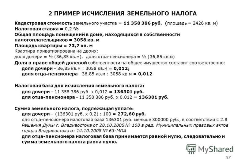 2 ПРИМЕР ИСЧИСЛЕНИЯ ЗЕМЕЛЬНОГО НАЛОГА Кадастровая стоимость земельного участка = 11 358 386 руб. (площадь = 2426 кв. м) Налоговая ставка = 0,2 % Общая площадь помещений в доме, находящихся в собственности налогоплательщиков = 3058 кв. м Площадь кварт