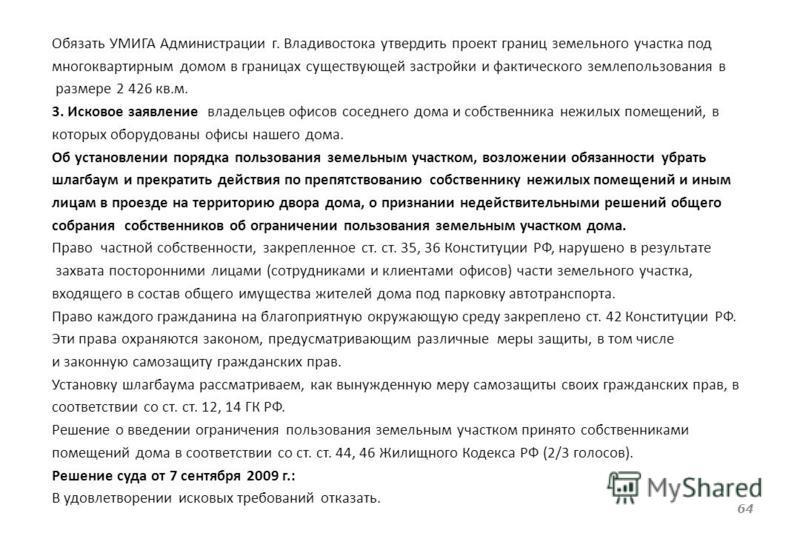 64 Обязать УМИГА Администрации г. Владивостока утвердить проект границ земельного участка под многоквартирным домом в границах существующей застройки и фактического землепользования в размере 2 426 кв.м. 3. Исковое заявление владельцев офисов соседне