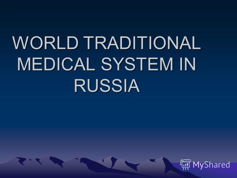 WORLD TRADITIONAL MEDICAL SYSTEM IN RUSSIA