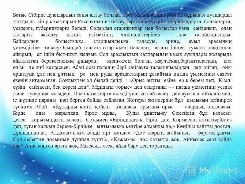 Батыс Сібірде дуандардың саны алтау болған. 1868 жылы патша үкіметі бұрынғы дуандарды жояды да, сібір қазақтарын Россияның ел билеу тәртібіне түсіріп, старшындарға, болыстарға, уездерге, губернияларға бөледі. Солардан старшындар мен болыстар ғана сай