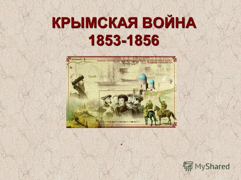КРЫМСКАЯ ВОЙНА 1853-1856.