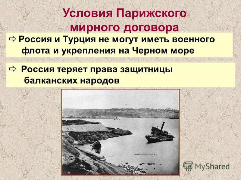 Россия и Турция не могут иметь военного флота и укрепления на Черном море Россия теряет права защитницы балканских народов Условия Парижского мирного договора
