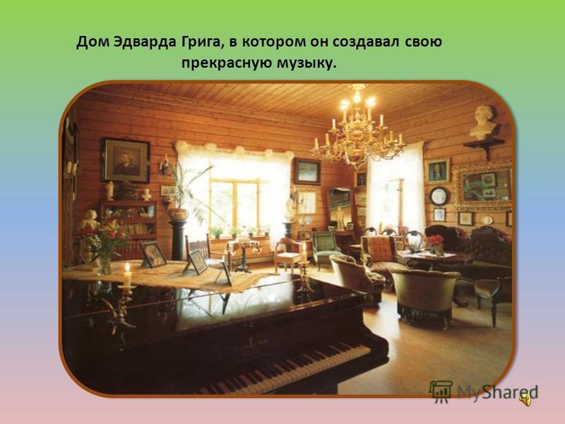 Дом Эдварда Грига, в котором он создавал свою прекрасную музыку.