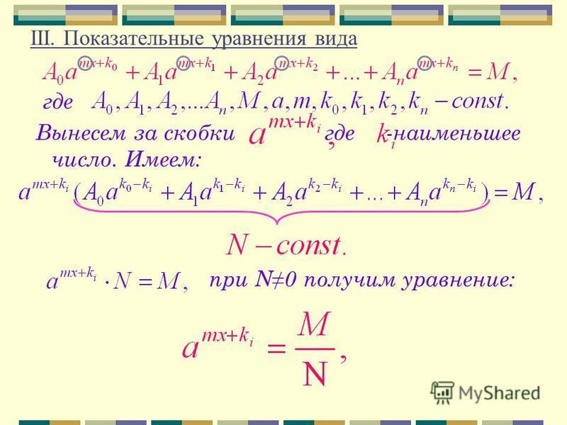 III. Показательные уравнения вида где Вынесем за скобки где -наименьшее число. Имеем: при N0 получим уравнение:
