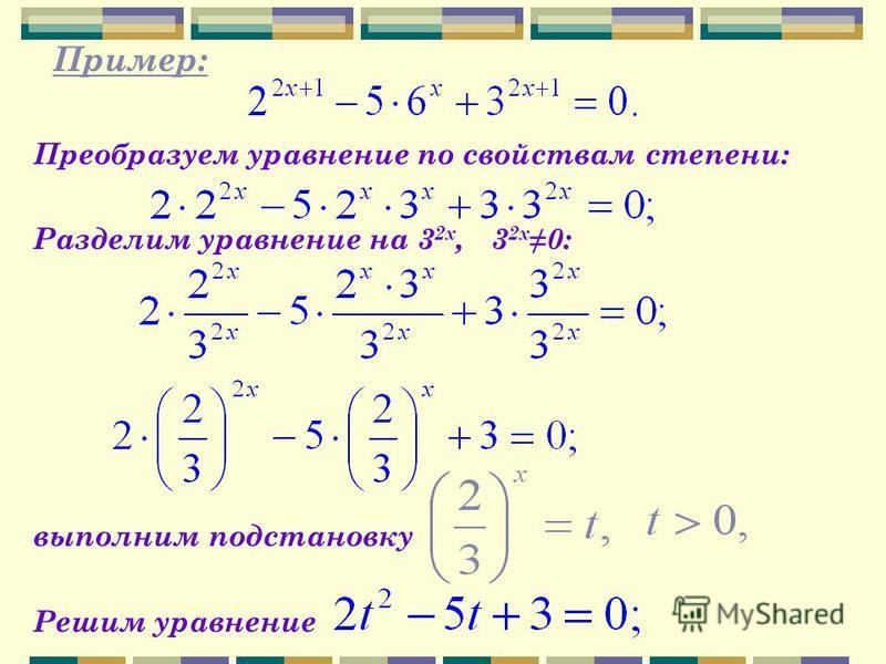 Пример: Преобразуем уравнение по свойствам степени: Разделим уравнение на 3 2 х, 3 2 х 0: выполним подстановку Решим уравнение