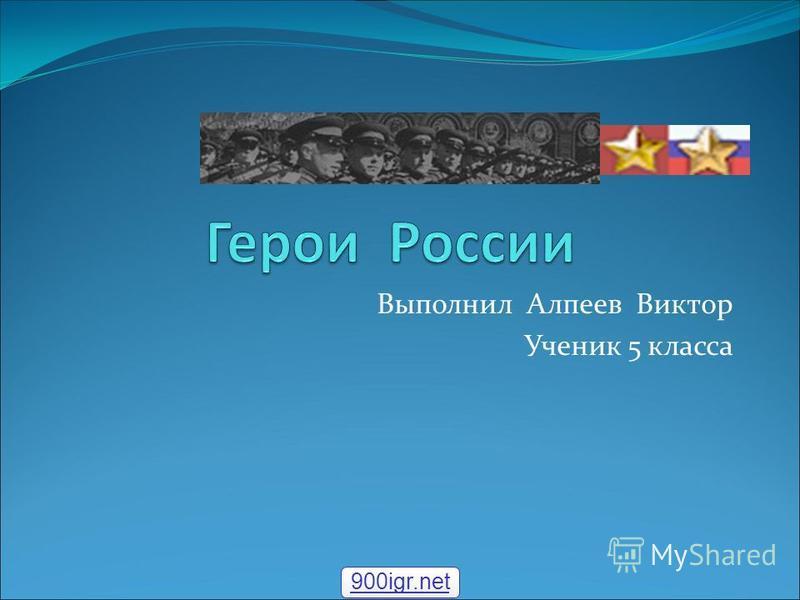 Выполнил Алпеев Виктор Ученик 5 класса 900igr.net