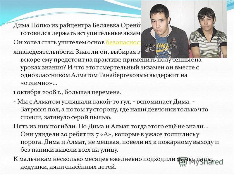 Дима Попко из райцентра Беляевка Оренбургской области готовился держать вступительные экзамены в педуниверситет. Он хотел стать учителем основ безопасности жизнедеятельности. Знал ли он, выбирая эту специальность, что вскоре ему предстоит на практике
