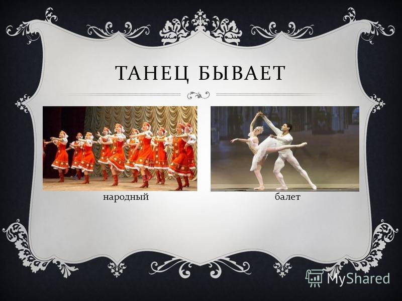 ТАНЕЦ БЫВАЕТ народный балет