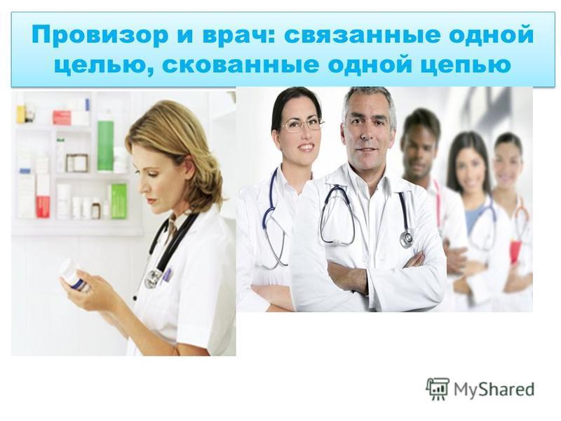 Провизор и врач: связанные одной целью, скованные одной цепью