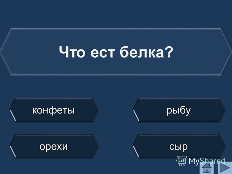 Выберите номер вопроса