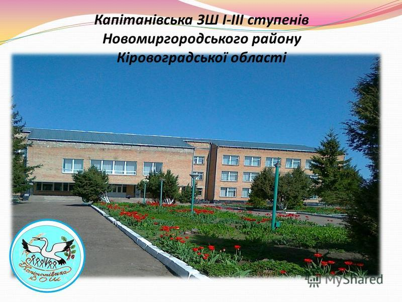Капітанівська ЗШ І-ІІІ ступенів Новомиргородського району Кіровоградської області