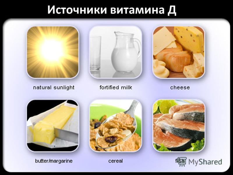 Источники витамина Д