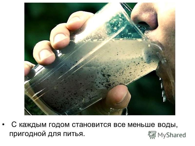 Вода - одно из самых драгоценных сокровищ нашей планеты.