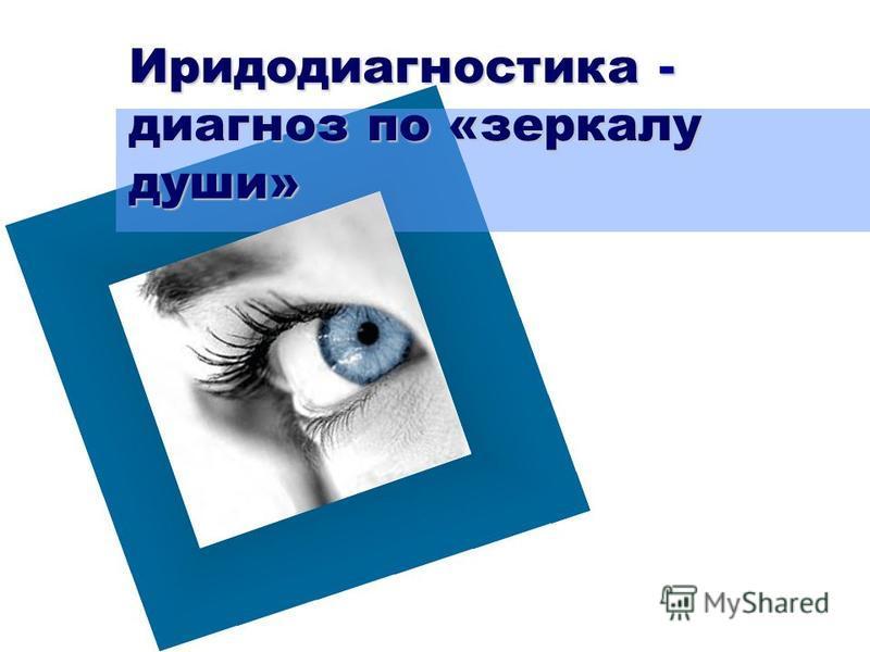 Иридодиагностика - диагноз по «зеркалу души»