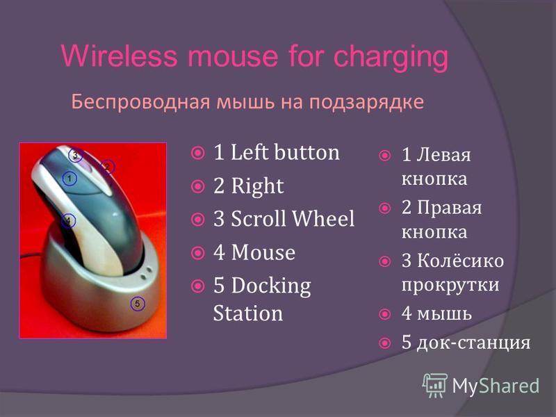 Беспроводная мышь на подзарядке 1 Left button 2 Right 3 Scroll Wheel 4 Mouse 5 Docking Station Wireless mouse for charging 1 Левая кнопка 2 Правая кнопка 3 Колёсико прокрутки 4 мышь 5 док-станция