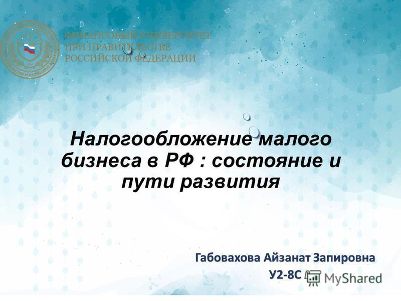 Налогообложение малого бизнеса в РФ : состояние и пути развития Габовахова Айзанат Запировна У2-8С