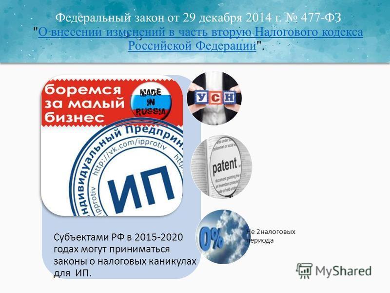 Федеральный закон от 29 декабря 2014 г. 477-ФЗ
