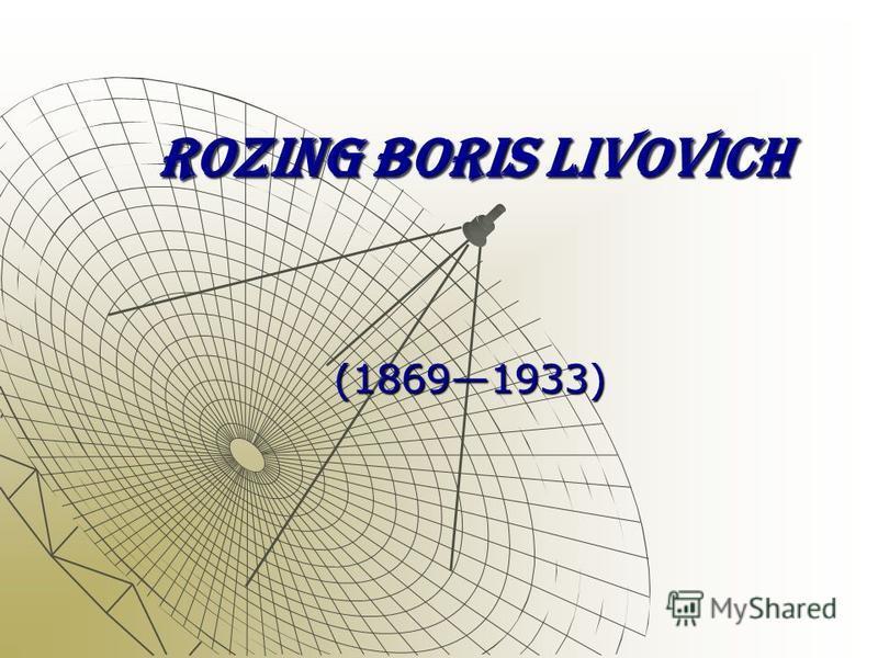 Rozing Boris Livovich (18691933)