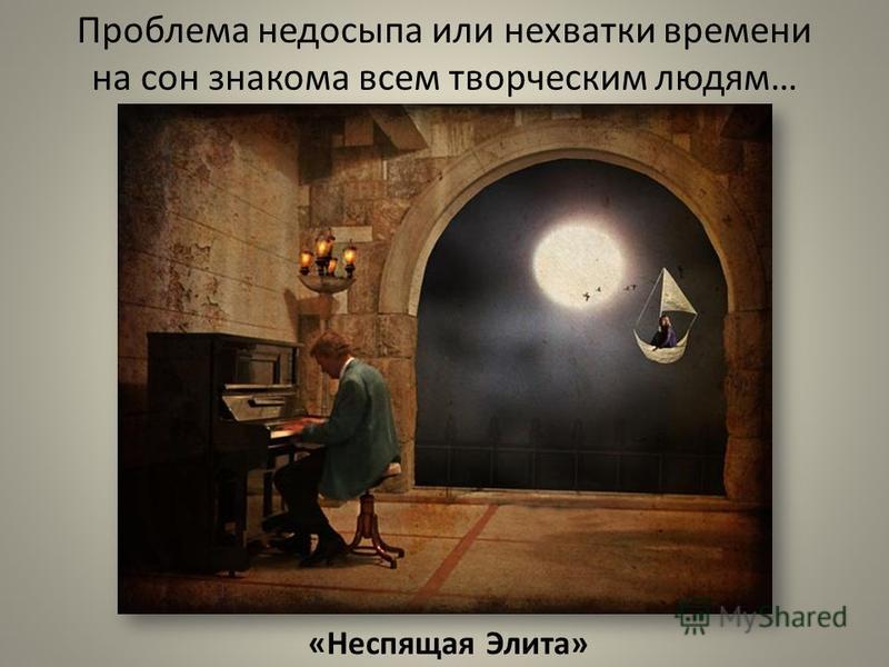 Проблема недосыпа или нехватки времени на сон знакома всем творческим людям… «Неспящая Элита»