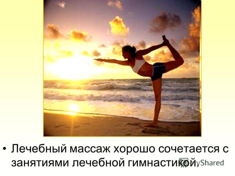 Лечебный массаж хорошо сочетается с занятиями лечебной гимнастикой.