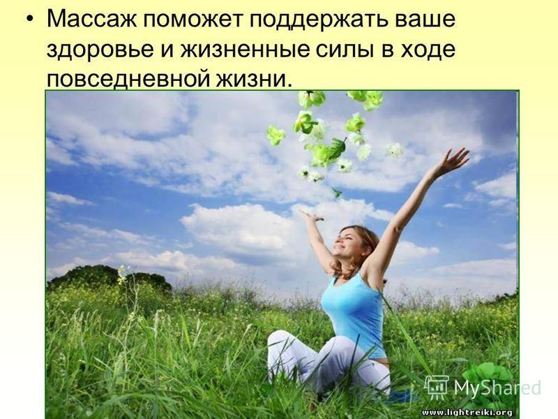 Массаж поможет поддержать ваше здоровье и жизненные силы в ходе повседневной жизни.