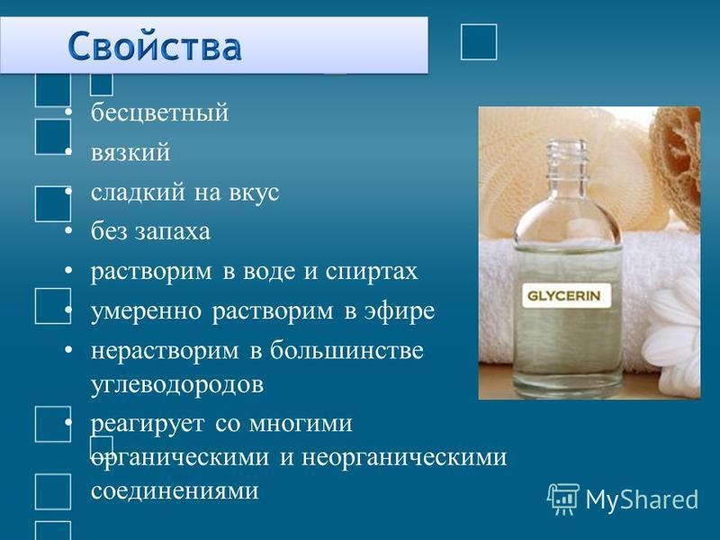 бесцветный вязкий сладкий на вкус без запаха растворим в воде и спиртах умеренно растворим в эфире нерастворим в большинстве углеводородов реагирует со многими органическими и неорганическими соединениями
