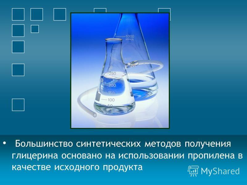 Большинство синтетических методов получения глицерина основано на использовании пропилена в качестве исходного продукта