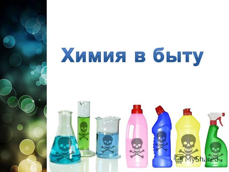 Химия в ванной реферат 7239