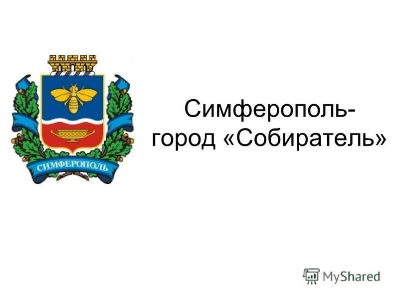 Симферополь- город «Собиратель»