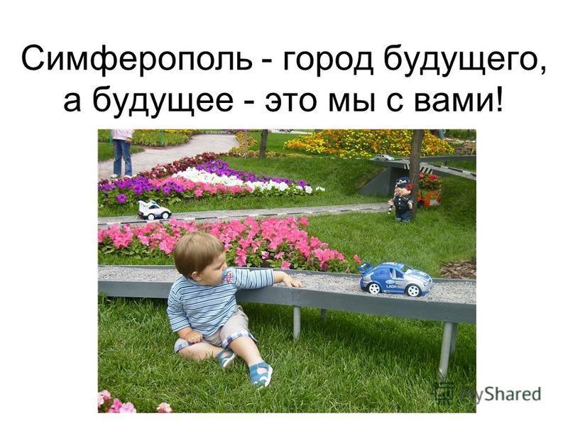 Симферополь - город будущего, а будущее - это мы с вами!
