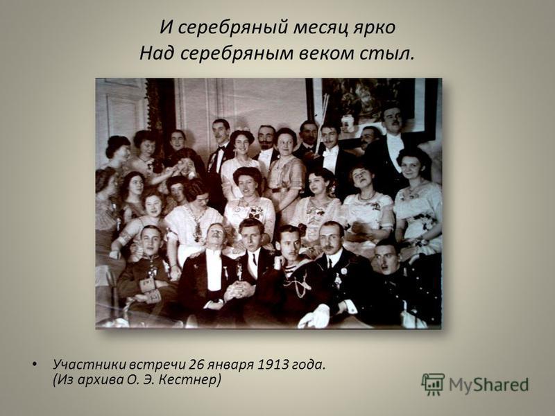 И серебряный месяц ярко Над серебряным веком стыл. Участники встречи 26 января 1913 года. (Из архива О. Э. Кестнер)