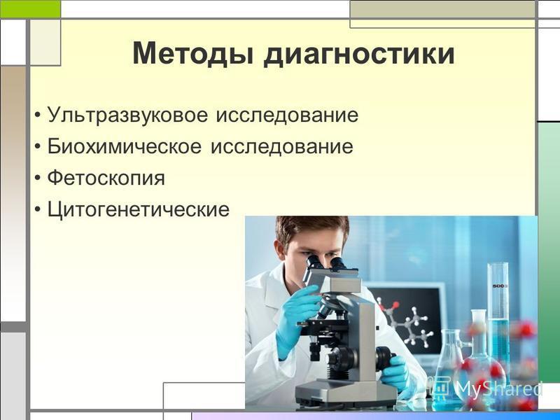Методы диагностики Ультразвуковое исследование Биохимическое исследование Фетоскопия Цитогенетические