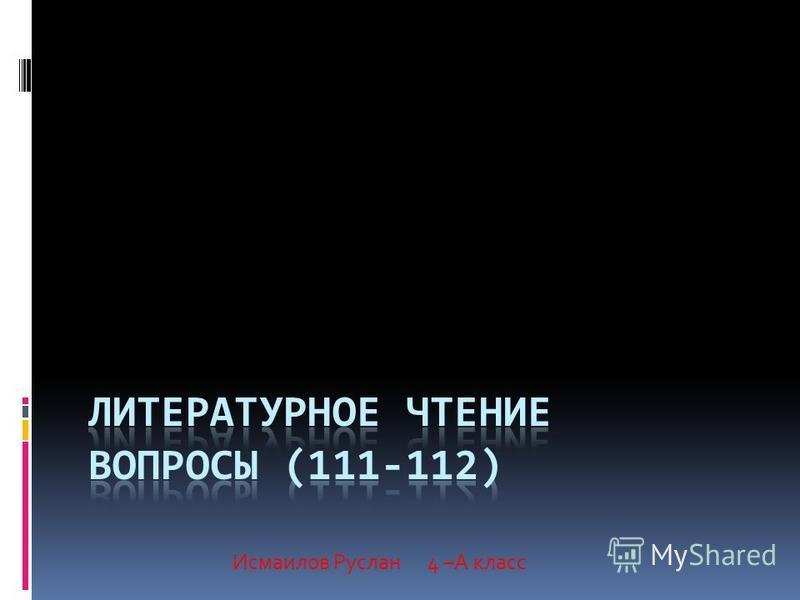 Исмаилов Руслан 4 –А класс