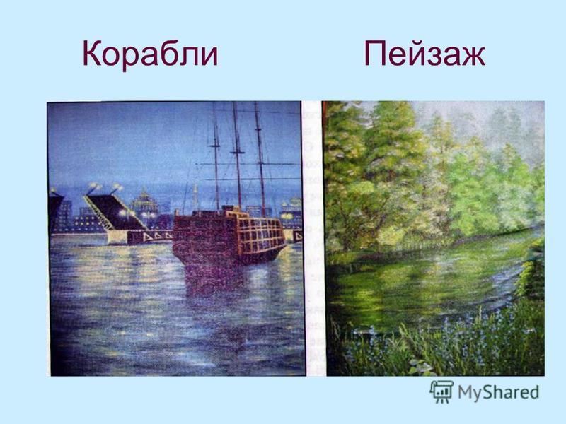 Корабли Пейзаж