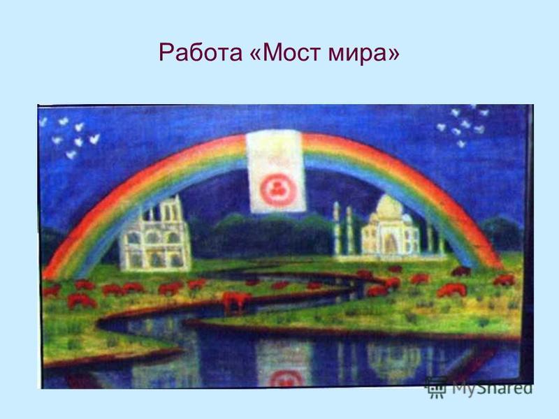 Работа «Мост мира»