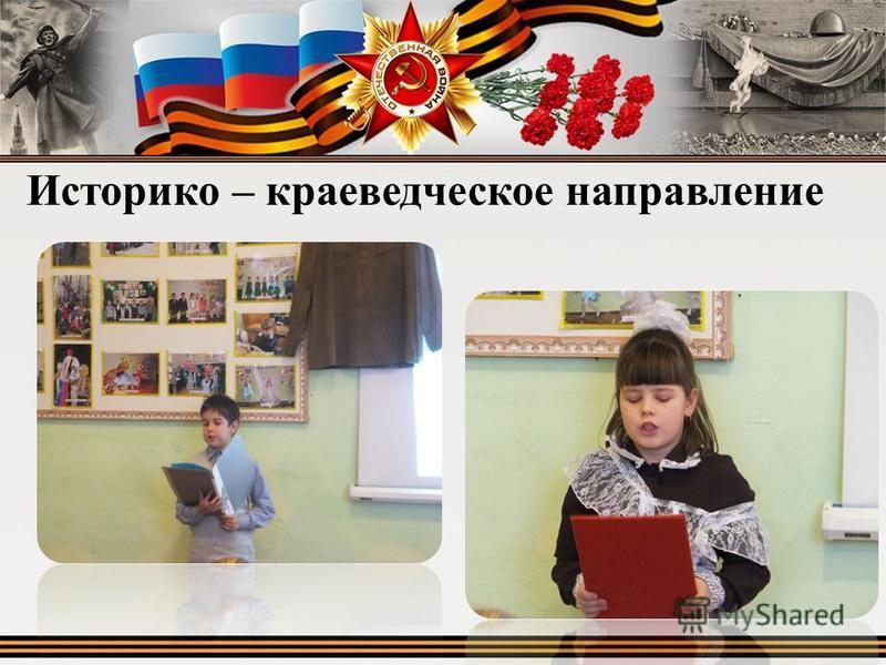 Историко – краеведческое направление