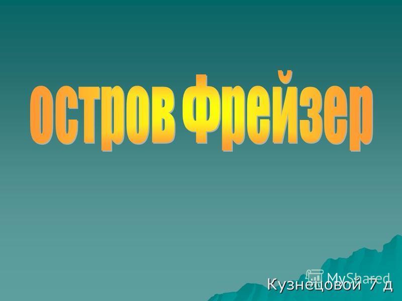 Кузнецовой 7 д