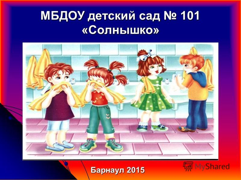 МБДОУ детский сад 101 «Солнышко» Барнаул 2015