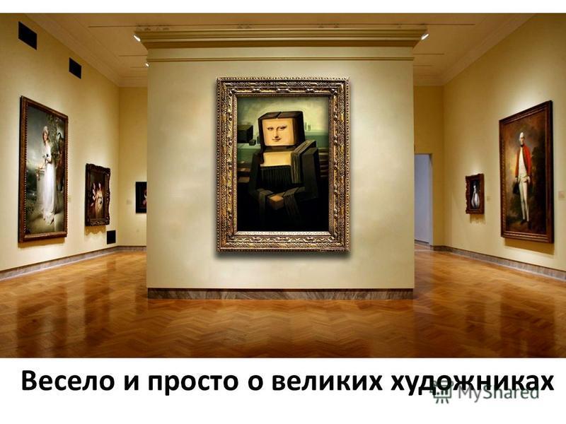 Весело и просто о великих художниках