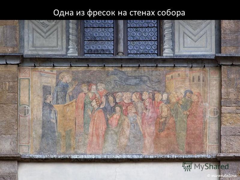 Одна из фресок на стенах собора