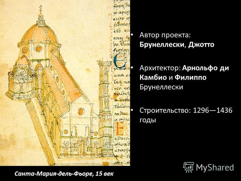 Автор проекта: Брунеллески, Джотто Архитектор: Арнольфо ди Камбио и Филиппо Брунеллески Строительство: 12961436 годы Санта-Мария-дель-Фьоре, 15 век