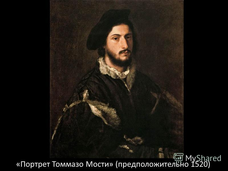 «Портрет Томмазо Мости» (предположительно 1520)