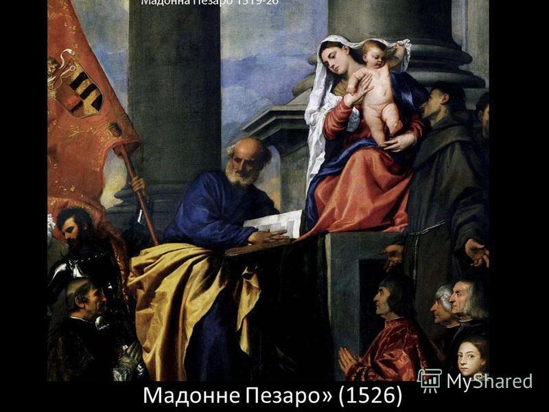 Мадонне Пезаро» (1526)