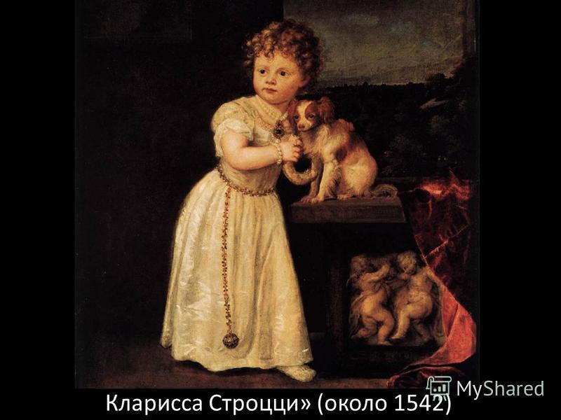 Кларисса Строцци» (около 1542)