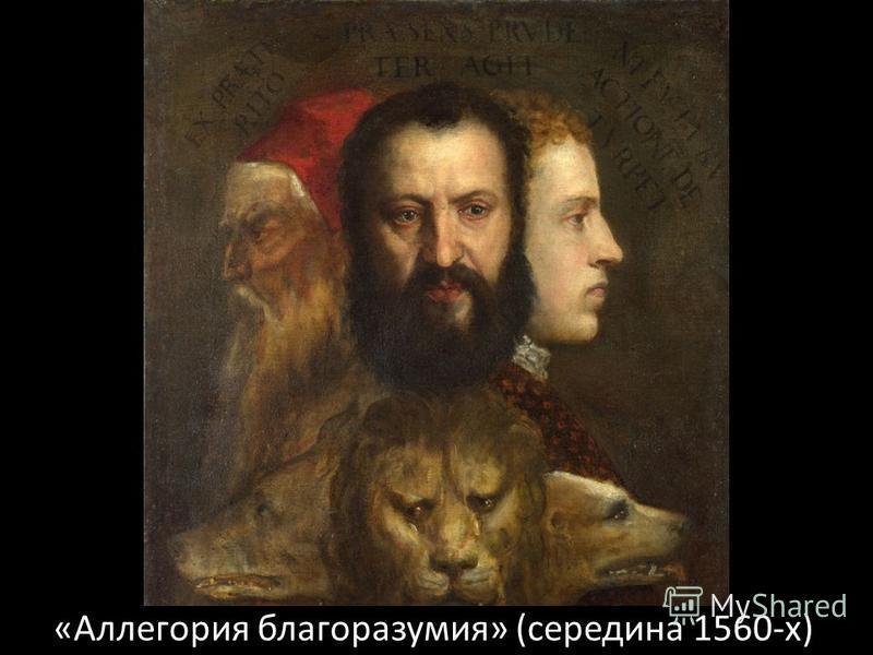 «Аллегория благоразумия» (середина 1560-х)